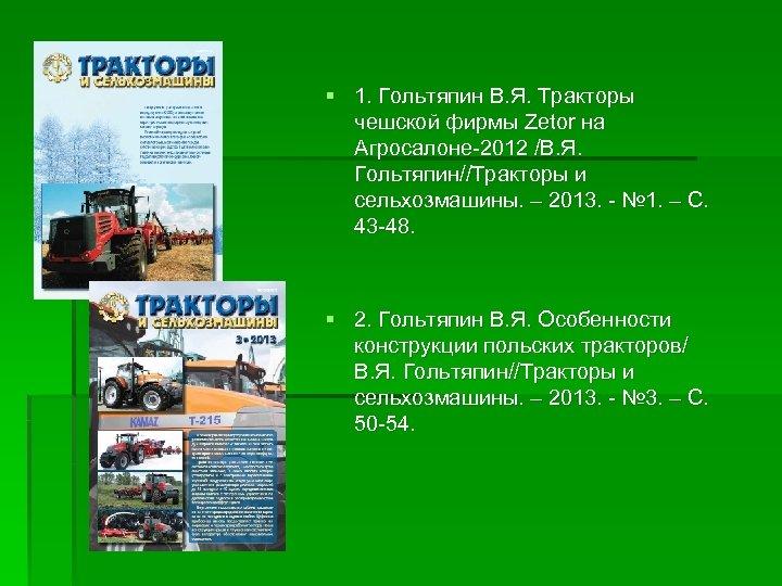 § 1. Гольтяпин В. Я. Тракторы чешской фирмы Zetor на Агросалоне-2012 /В. Я. Гольтяпин//Тракторы