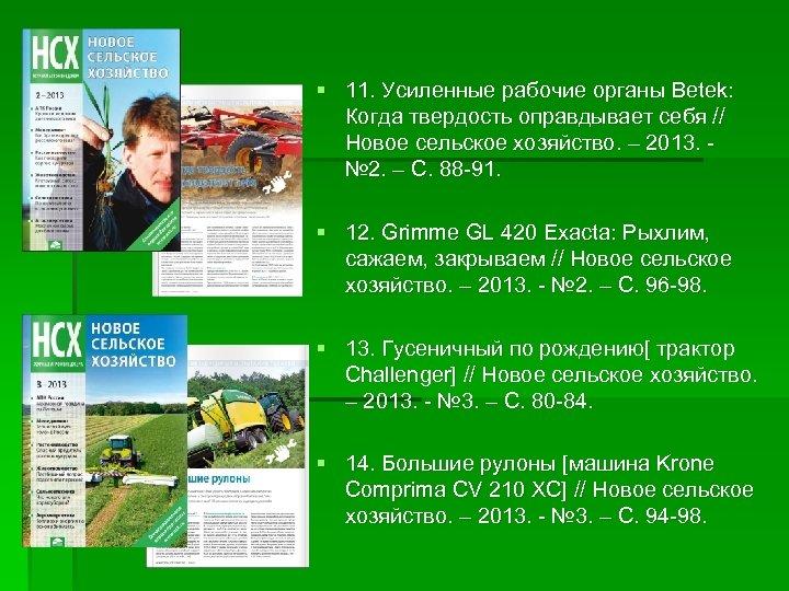 § 11. Усиленные рабочие органы Betek: Когда твердость оправдывает себя // Новое сельское хозяйство.