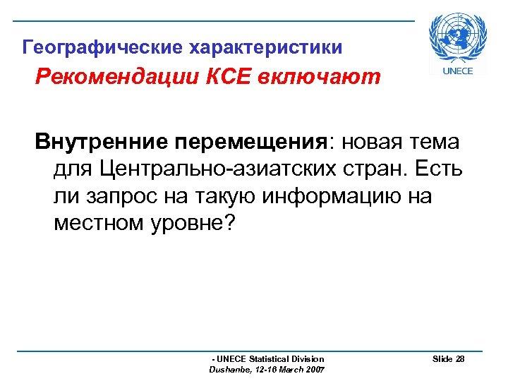 Географические характеристики Рекомендации КСЕ включают Внутренние перемещения: новая тема для Центрально-азиатских стран. Есть ли