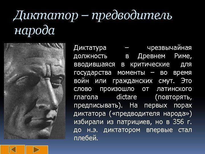 Диктатор – предводитель народа Диктатура – чрезвычайная должность в Древнем Риме, вводившаяся в критические