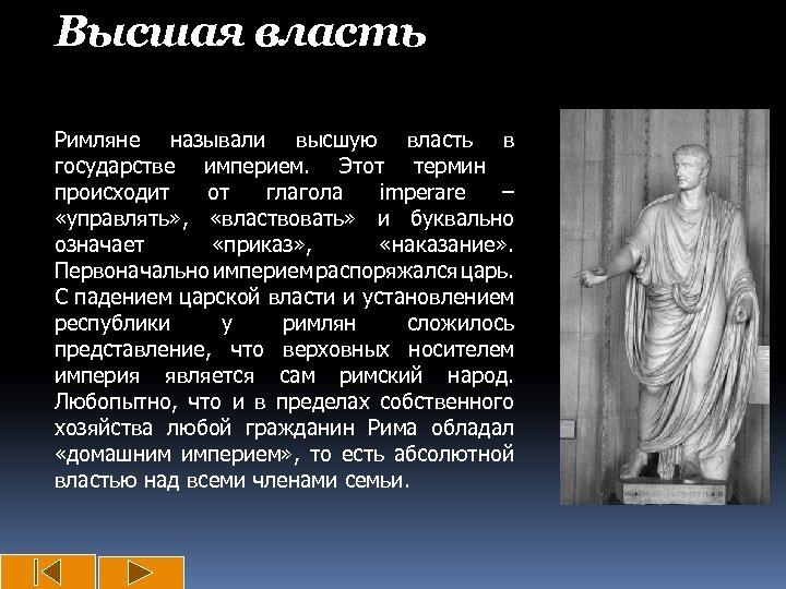 Высшая власть Римляне называли высшую власть в государстве империем. Этот термин происходит от глагола