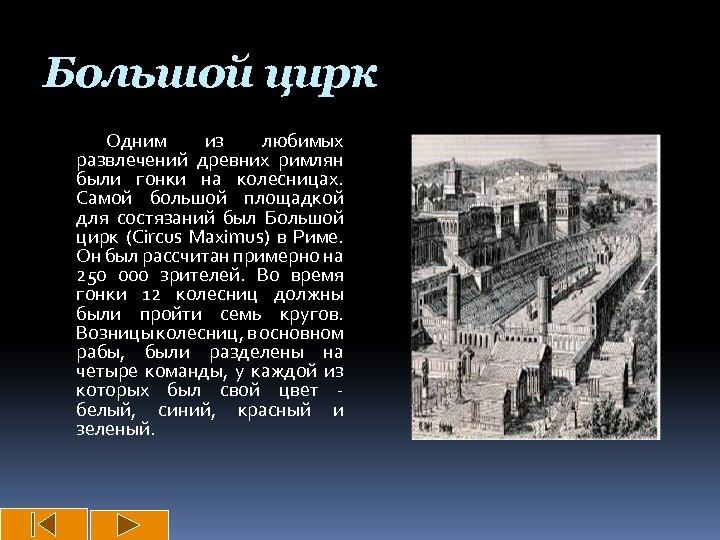 Большой цирк Одним из любимых развлечений древних римлян были гонки на колесницах. Самой большой