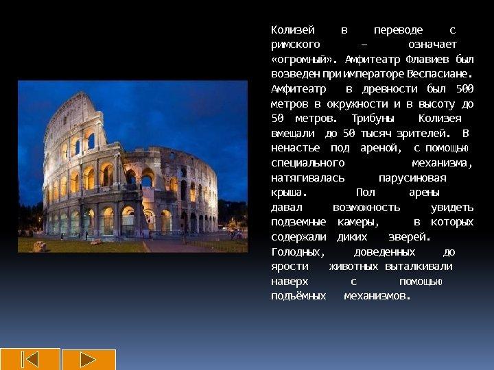 Колизей в переводе с римского – означает «огромный» . Амфитеатр Флавиев был возведен при