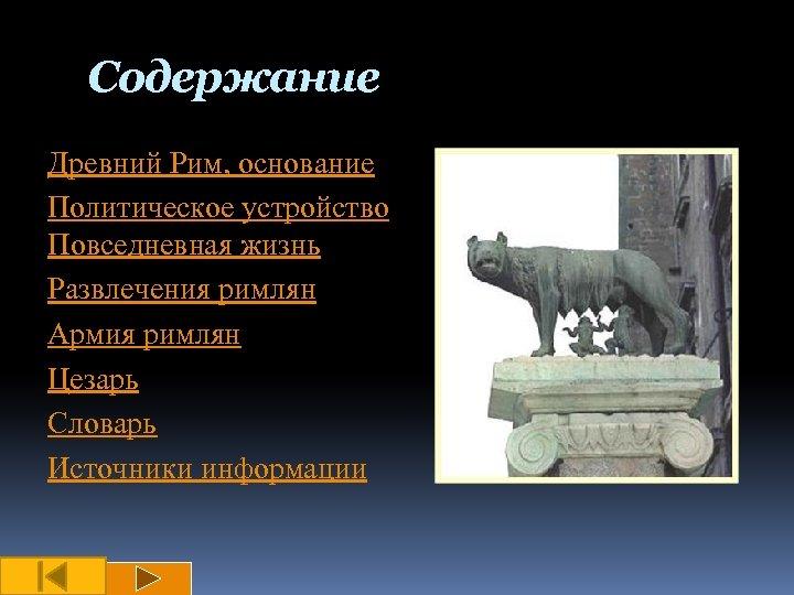 Содержание Древний Рим, основание Политическое устройство Повседневная жизнь Развлечения римлян Армия римлян Цезарь Словарь