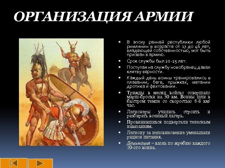 ОРГАНИЗАЦИЯ АРМИИ В эпоху ранней республики любой римлянин в возрасте от 17 до 46