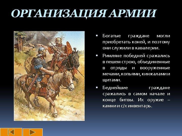 ОРГАНИЗАЦИЯ АРМИИ Богатые граждане могли приобретать коней, и поэтому они служили в кавалерии. Римляне