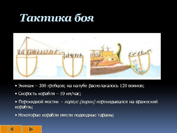 Тактика боя • Экипаж – 300 гребцов; на палубе располагалось 120 воинов; • Скорость