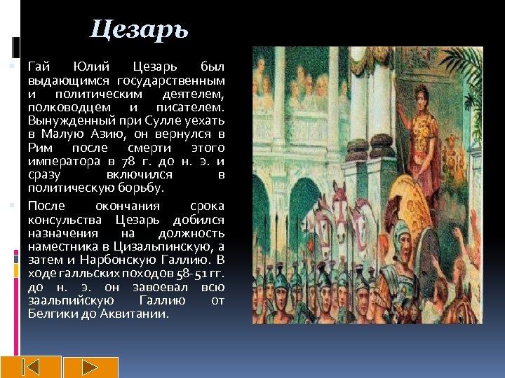 Цезарь Гай Юлий Цезарь был выдающимся государственным и политическим деятелем, полководцем и писателем. Вынужденный