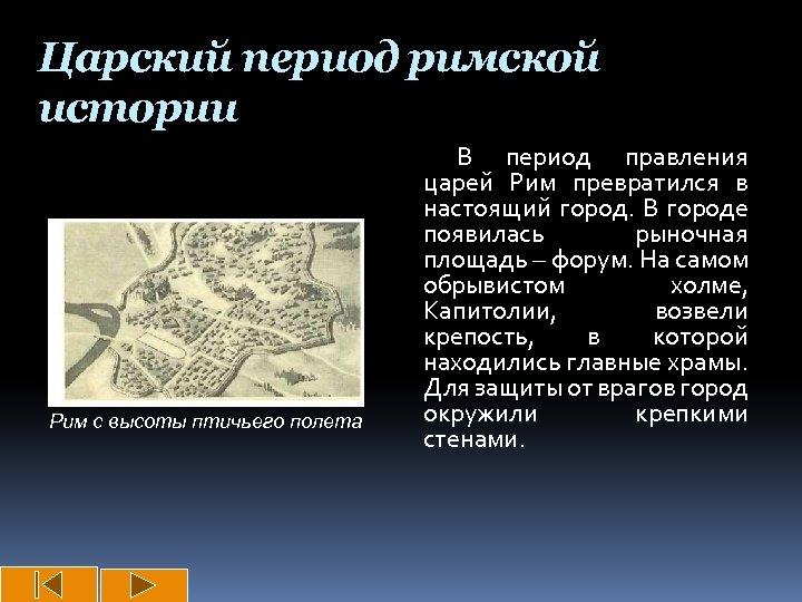 Царский период римской истории Рим с высоты птичьего полета В период правления царей Рим