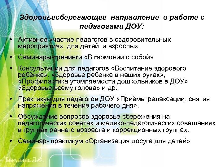 Здоровьесберегающее направление в работе с педагогами ДОУ: • Активное участие педагогов в оздоровительных мероприятиях
