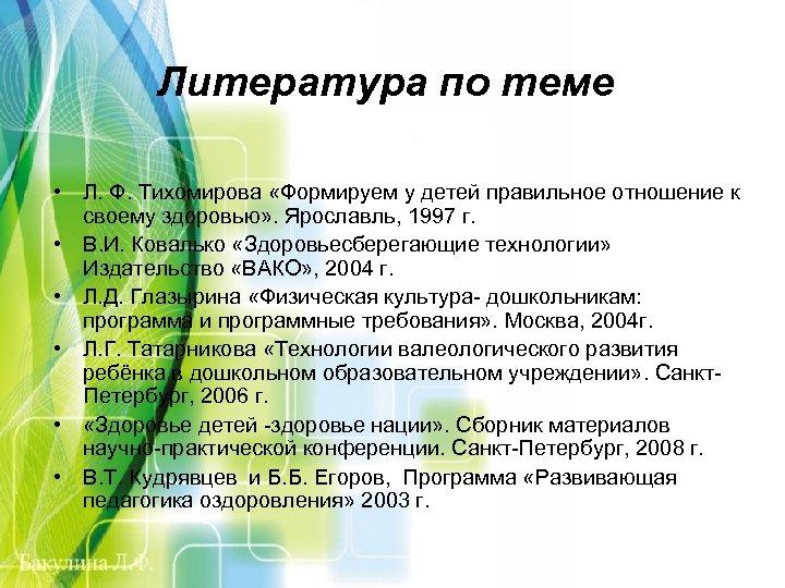 Литература по теме • Л. Ф. Тихомирова «Формируем у детей правильное отношение к своему