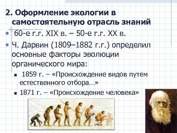 2. Оформление экологии в самостоятельную отрасль знаний • 60 -е г. г. XIX в.