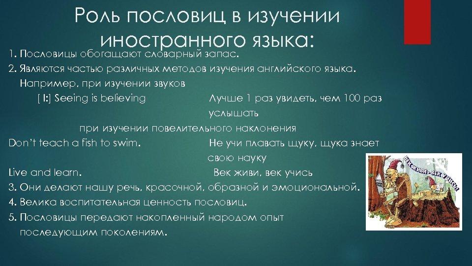 Роль пословиц в изучении иностранного языка: 1. Пословицы обогащают словарный запас. 2. Являются частью
