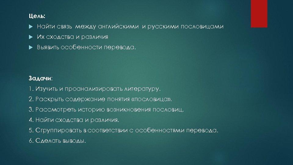 Цель: Найти связь между английскими и русскими пословицами Их сходства и различия Выявить особенности