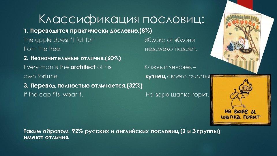 Классификация пословиц: 1. Переводятся практически дословно. (8%) The apple doesn't fall far Яблоко от