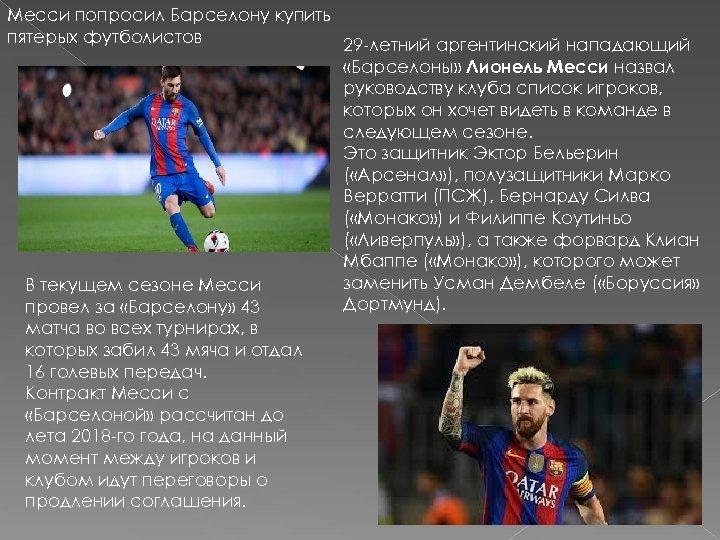 Месси попросил Барселону купить пятерых футболистов 29 -летний аргентинский нападающий «Барселоны» Лионель Месси назвал