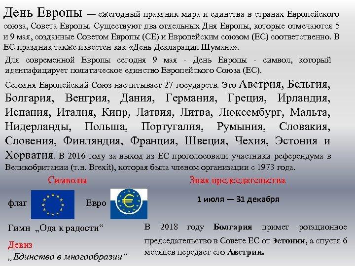 День Европы — ежегодный праздник мира и единства в странах Европейского союза, Совета Европы.
