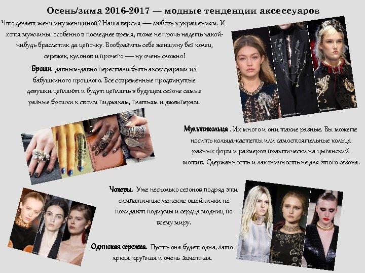 Осень/зима 2016 -2017 — модные тенденции аксессуаров Что делает женщину женщиной? Наша версия —