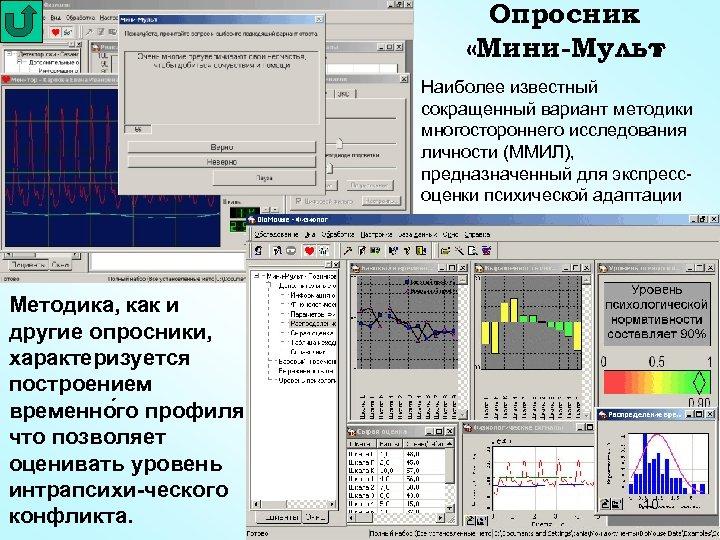 Опросник «Мини-Мульт » Наиболее известный сокращенный вариант методики многостороннего исследования личности (ММИЛ), предназначенный для