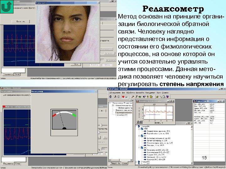 Релаксометр Метод основан на принципе организации биологической обратной связи. Человеку наглядно представляется информация о