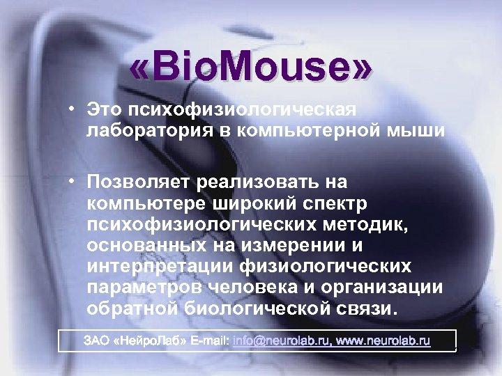 «Bio. Mouse» • Это психофизиологическая лаборатория в компьютерной мыши • Позволяет реализовать на