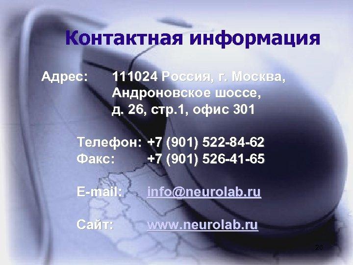 Контактная информация Адрес: 111024 Россия, г. Москва, Андроновское шоссе, д. 26, стр. 1, офис