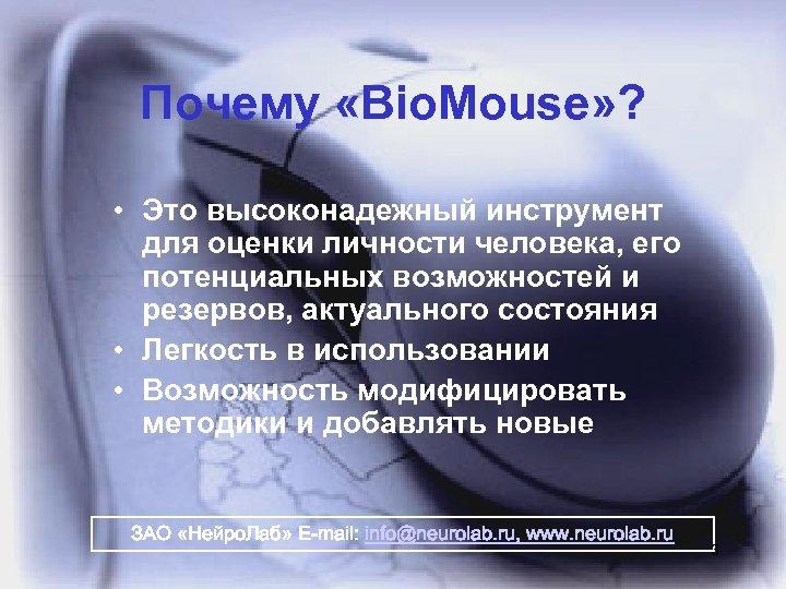 Почему «Bio. Mouse» ? • Это высоконадежный инструмент для оценки личности человека, его потенциальных