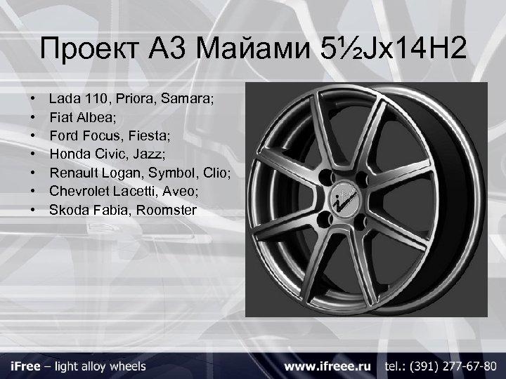 Проект А 3 Майами 5½Jх14 H 2 • • Lada 110, Priora, Samara; Fiat