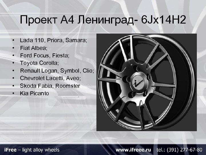 Проект А 4 Ленинград- 6 Jх14 H 2 • • Lada 110, Priora, Samara;