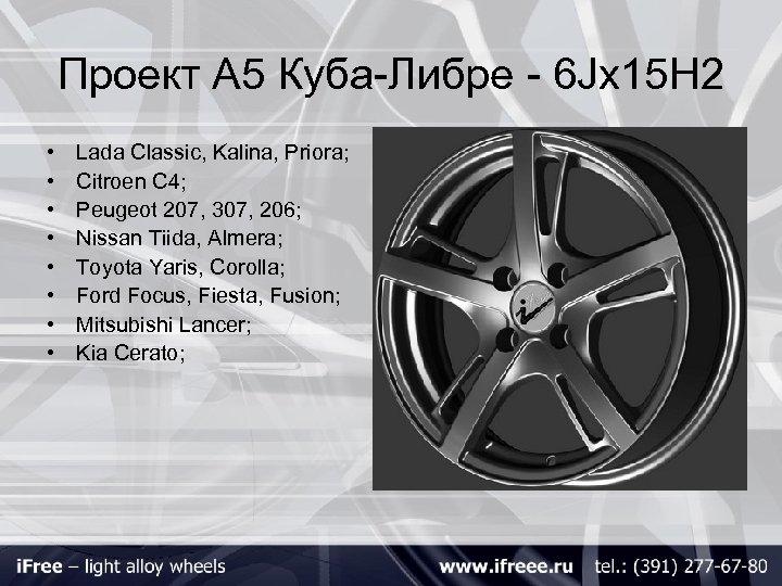 Проект А 5 Куба-Либре - 6 Jх15 H 2 • • Lada Classic, Kalina,