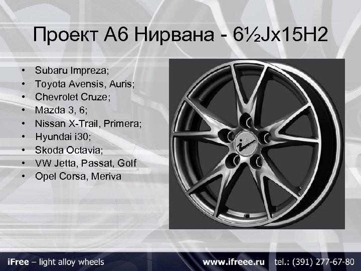 Проект А 6 Нирвана - 6½Jх15 H 2 • • • Subaru Impreza; Toyota