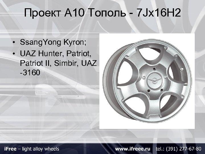 Проект А 10 Тополь - 7 Jх16 H 2 • Ssang. Yong Kyron; •