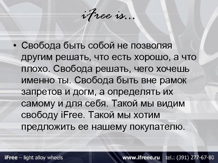 i. Free is… • Свобода быть собой не позволяя другим решать, что есть хорошо,
