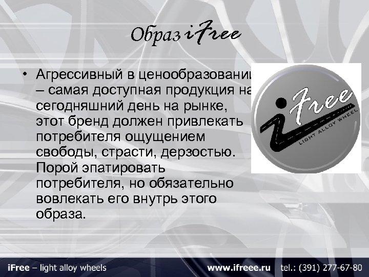 Образ i. Free • Агрессивный в ценообразовании – самая доступная продукция на сегодняшний день