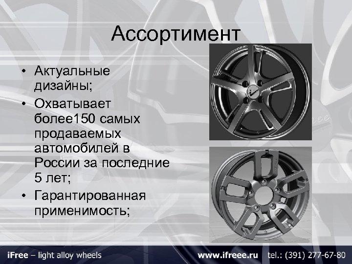 Ассортимент • Актуальные дизайны; • Охватывает более 150 самых продаваемых автомобилей в России за