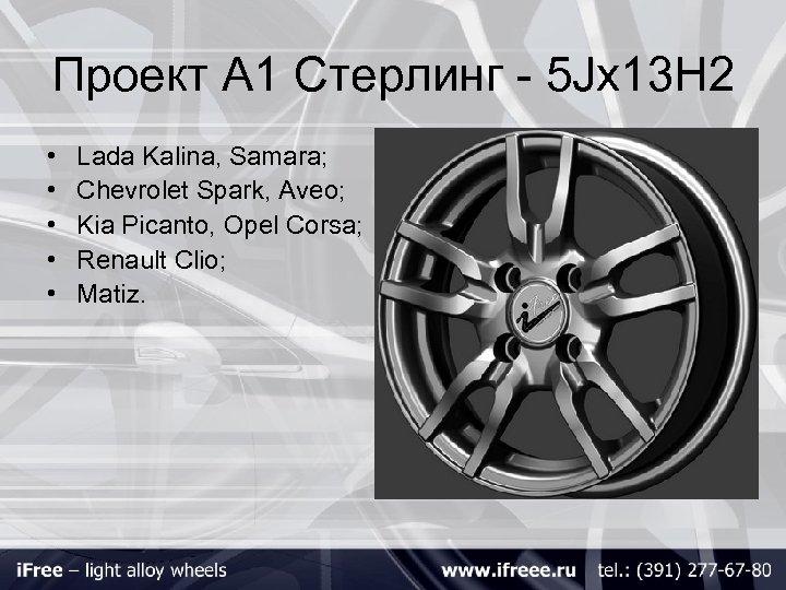 Проект А 1 Стерлинг - 5 Jх13 H 2 • • • Lada Kalina,