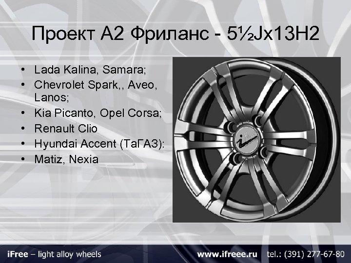 Проект А 2 Фриланс - 5½Jх13 H 2 • Lada Kalina, Samara; • Chevrolet