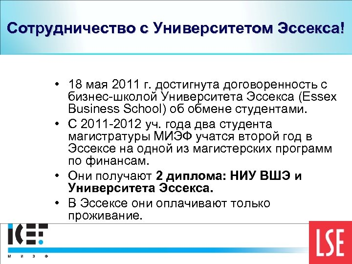 Сотрудничество с Университетом Эссекса! • 18 мая 2011 г. достигнута договоренность с бизнес-школой Университета