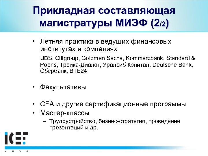 Прикладная составляющая магистратуры МИЭФ (2/2) • Летняя практика в ведущих финансовых институтах и компаниях