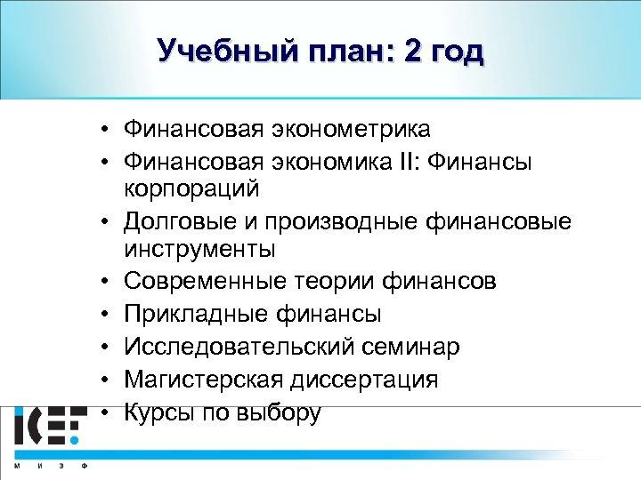 Учебный план: 2 год • Финансовая эконометрика • Финансовая экономика II: Финансы корпораций •