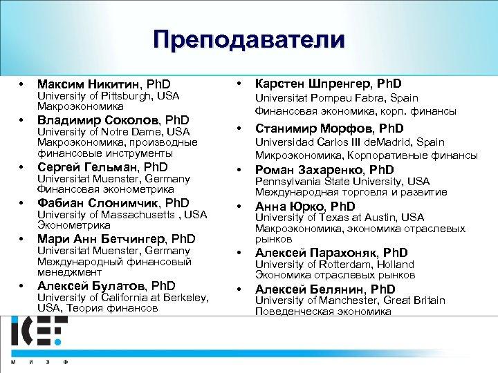 Преподаватели • • Максим Никитин, Ph. D University of Pittsburgh, USA Макроэкономика Владимир Соколов,