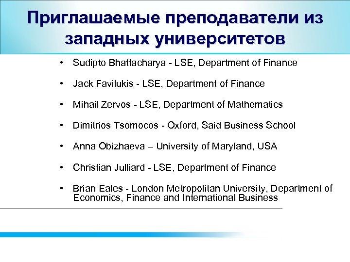 Приглашаемые преподаватели из западных университетов • Sudipto Bhattacharya - LSE, Department of Finance •
