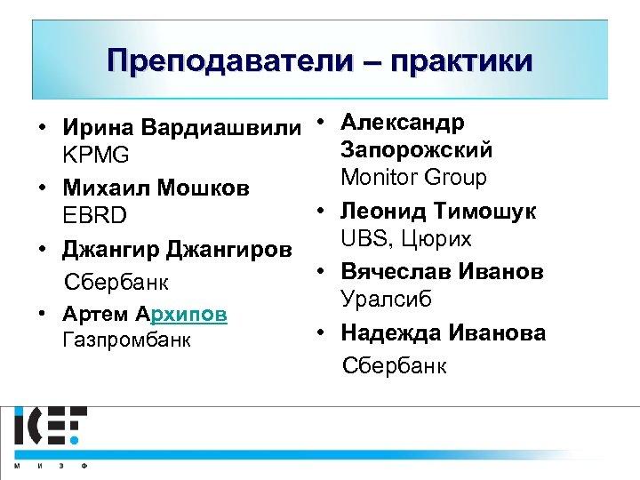 Преподаватели – практики • Ирина Вардиашвили • Александр Запорожский KPMG Monitor Group • Михаил