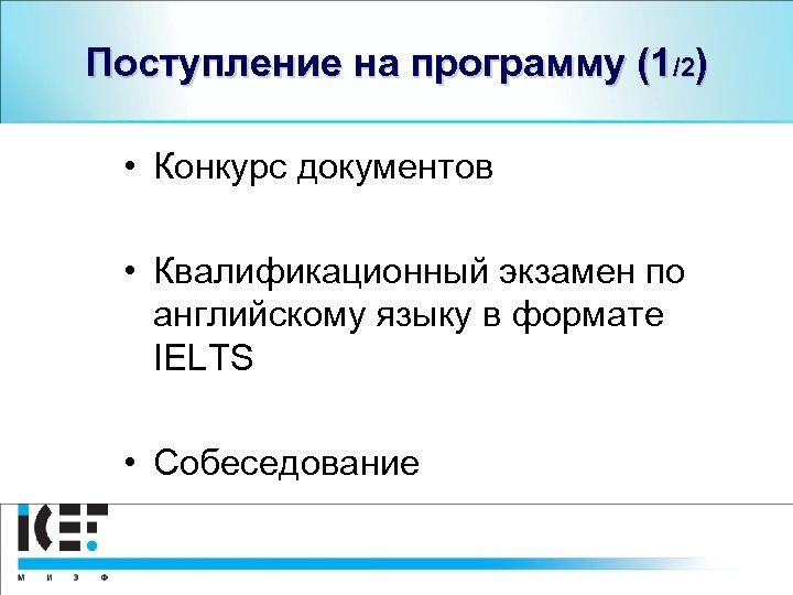 Поступление на программу (1/2) • Конкурс документов • Квалификационный экзамен по английскому языку в