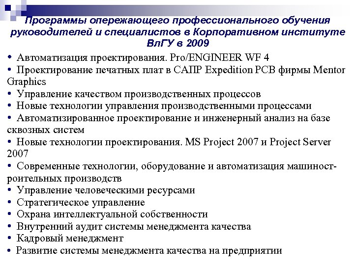 Программы опережающего профессионального обучения руководителей и специалистов в Корпоративном институте Вл. ГУ в 2009