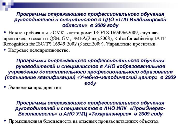 Программы опережающего профессионального обучения руководителей и специалистов в ЦДО «ТПП Владимирской области» в 2009