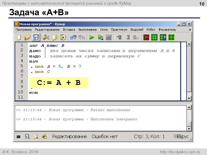Практикумы с автоматической проверкой решений в среде Ку. Мир 10 Задача «A+B» C: =