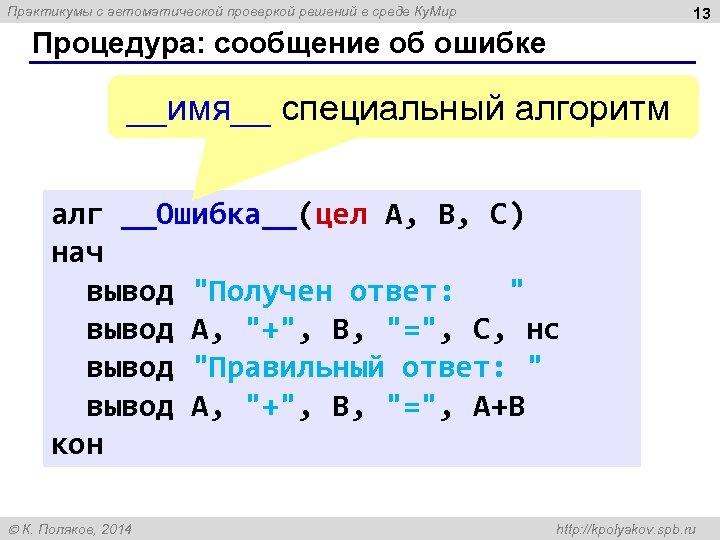 Практикумы с автоматической проверкой решений в среде Ку. Мир 13 Процедура: сообщение об ошибке