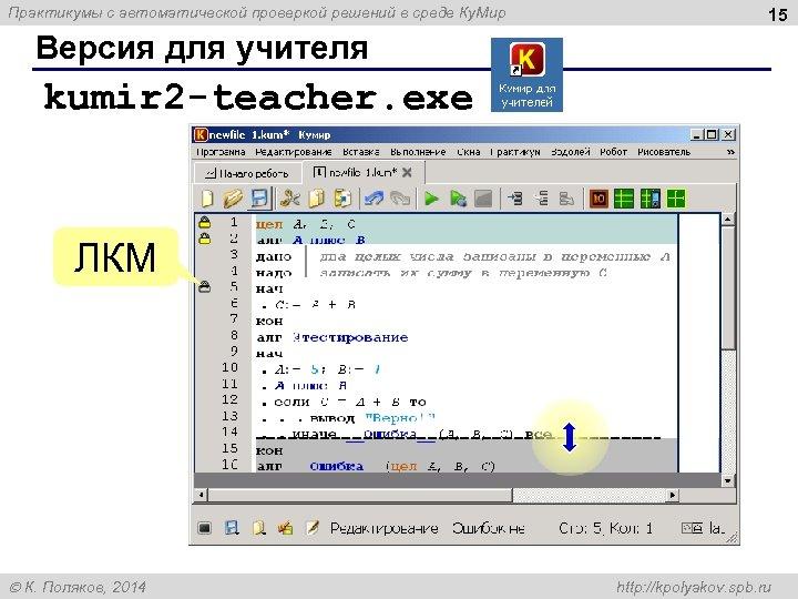Практикумы с автоматической проверкой решений в среде Ку. Мир 15 Версия для учителя kumir