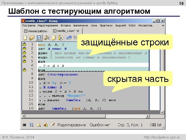 Практикумы с автоматической проверкой решений в среде Ку. Мир 16 Шаблон с тестирующим алгоритмом